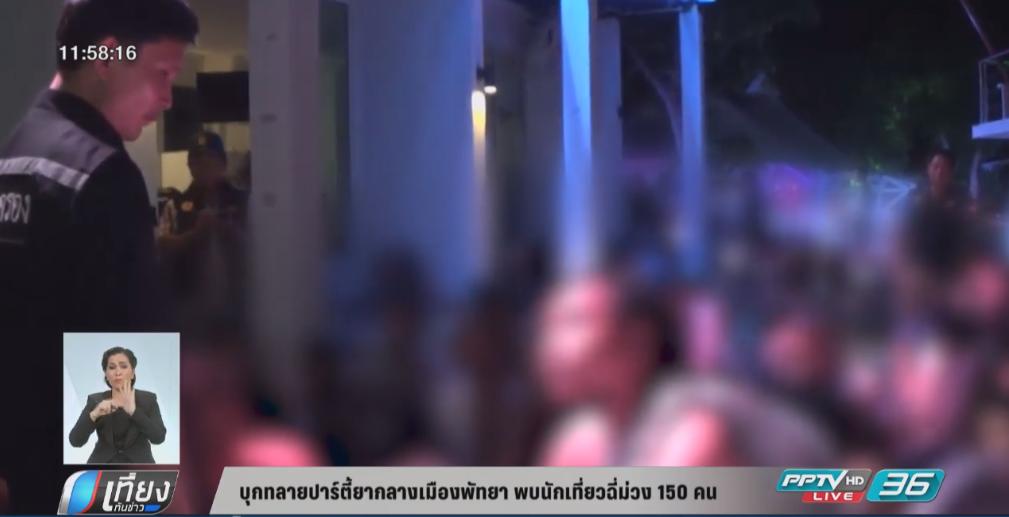 บุกทลายปาร์ตี้ยากลางเมืองพัทยา พบนักเที่ยวฉี่ม่วง 150 คน