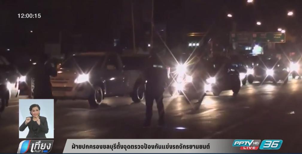 ฝ่ายปกครองชลบุรีตั้งจุดตรวจป้องกันแข่งรถจักรยานยนต์