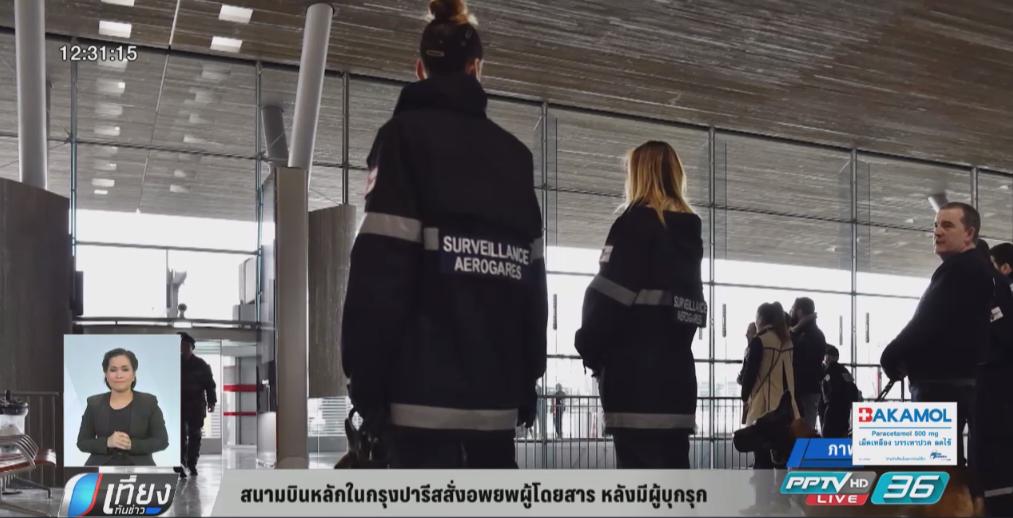 สนามบินหลักในกรุงปารีสสั่งอพยพผู้โดยสารหลังมีผู้บุกรุกพื้นที่ควบคุม