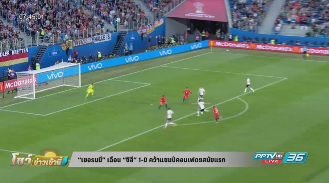 """""""เยอรมนี"""" เฉือน """"ชิลี"""" 1-0 คว้าแชมป์คอนเฟดฯสมัยแรก"""