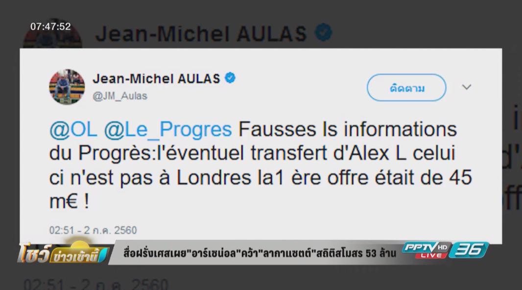 """สื่อฝรั่งเศสเผย """"อาร์เซน่อล"""" คว้า """"ลากาแซตต์"""" สถิติสโมสร 53 ล้านยูโร"""
