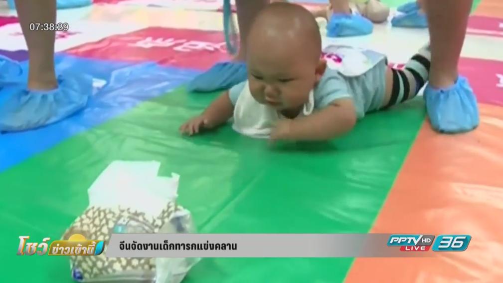 จีนจัดงานเด็กทารกแข่งคลาน