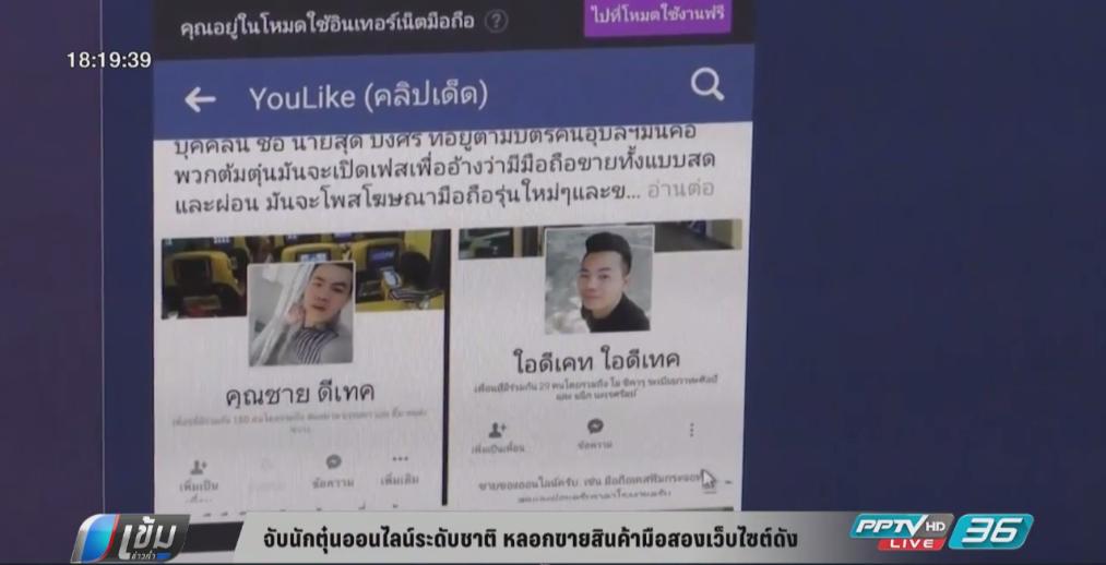 จับนักตุ๋นออนไลน์ระดับชาติหลอกขายสินค้ามือสองเว็บไซต์ดัง