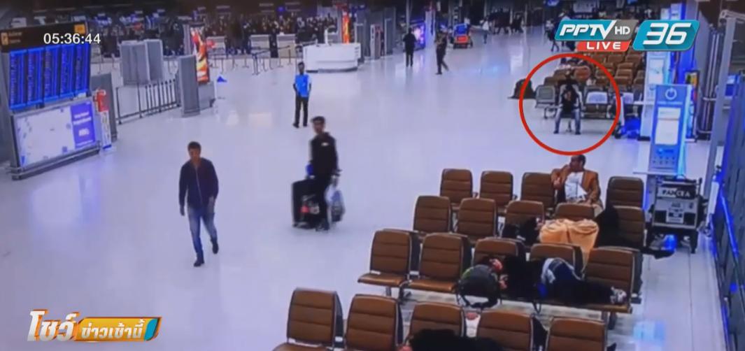จับชาวอินเดียลักทรัพย์นักท่องเที่ยวในสนามบินสุวรรณภูมิ