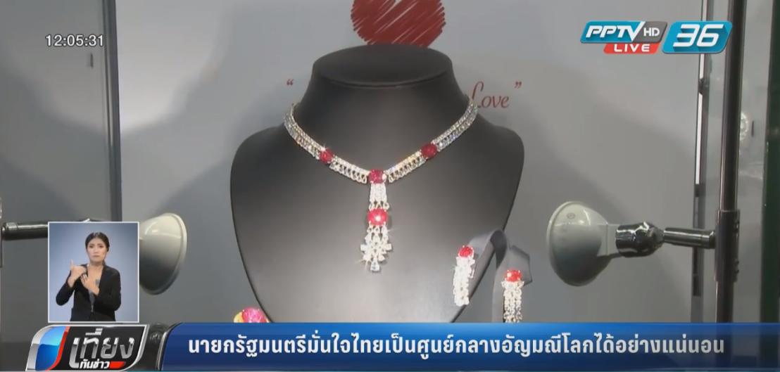 นายกฯ มั่นใจไทยเป็นศูนย์กลางอัญมณีโลกแน่นอน