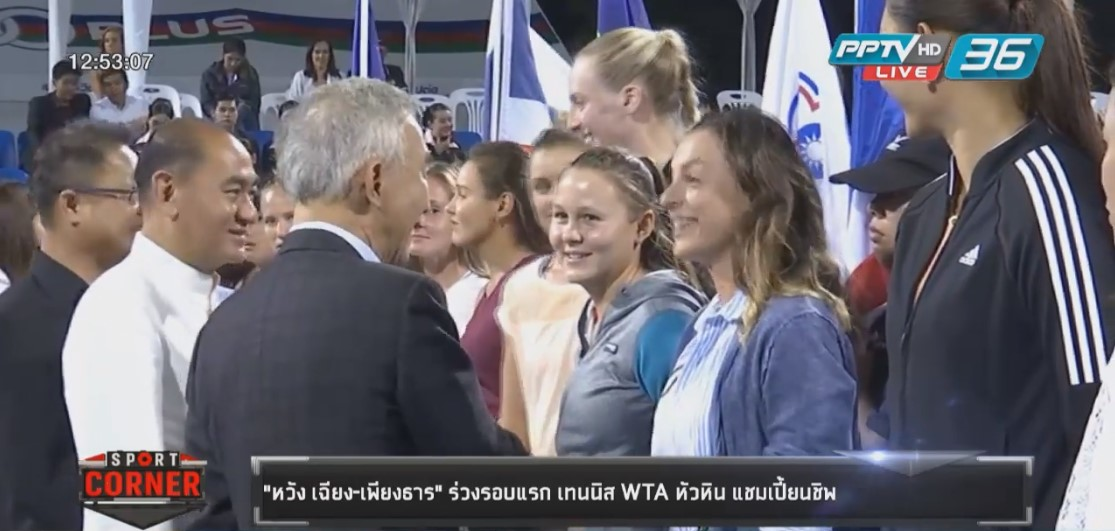 """""""หวัง เฉียง-เพียงธาร"""" ร่วงรอบแรก เทนนิส WTA หัวหิน แชมเปี้ยนชิพ"""
