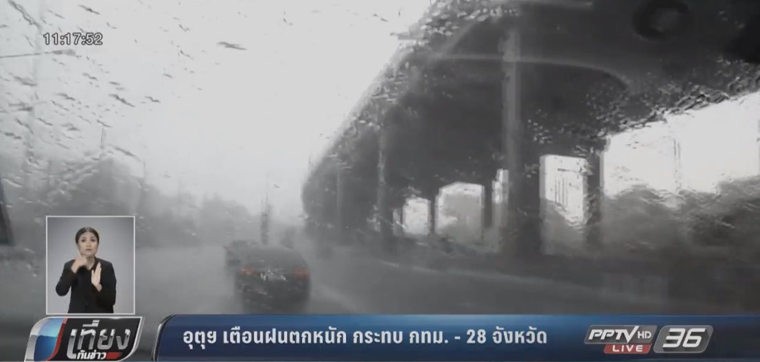 ฝนตกหนักน้ำท่วมหลายจังหวัด กรมอุตุฯแจ้ง ปชช.ติดตามประกาศใกล้ชิด