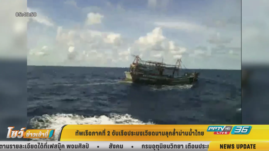 ทัพเรือจับเรือประมงเวียดนามลุกล้ำน่านน้ำไทย