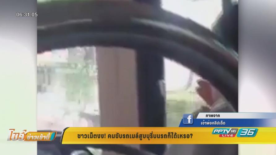 """ผู้โดยสารสุดทน """"คนขับรถเมล์"""" สาย 170 สูบบุหรี่บนรถ"""