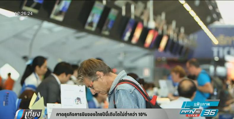 คาดธุรกิจการบินของไทยปีนี้เติบโตไม่ต่ำกว่า 10%