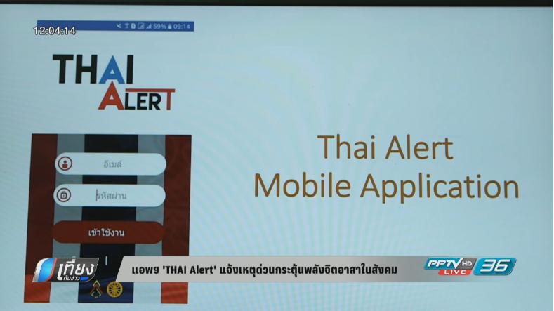 แอพฯ 'THAI Alert' แจ้งเหตุด่วนกระตุ้นพลังจิตอาสาในสังคม