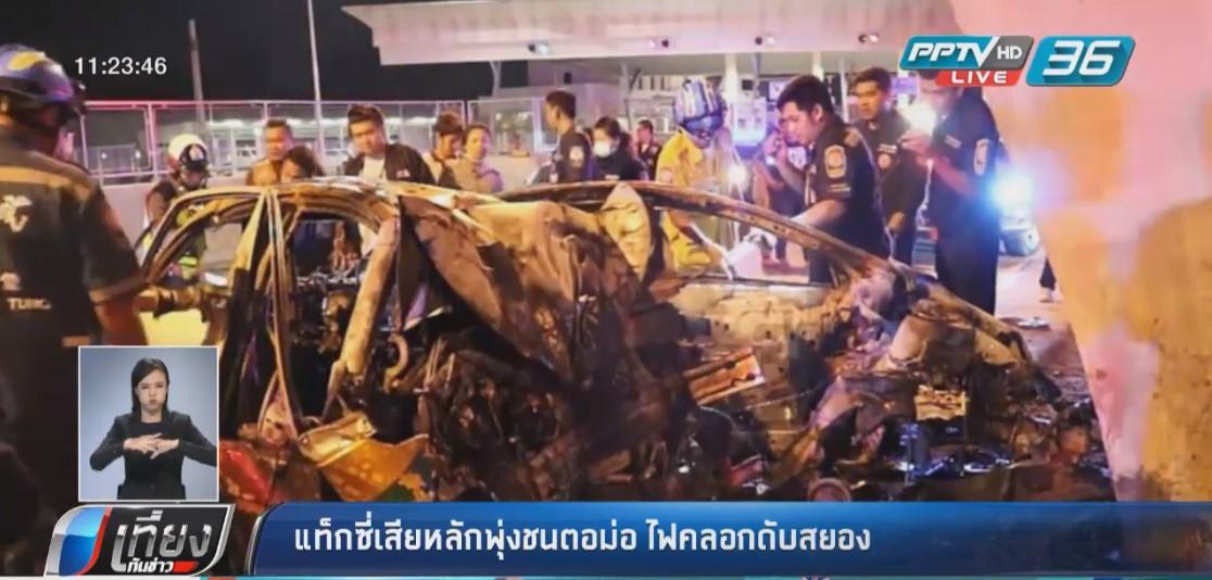 แท็กซี่เสียหลักพุ่งชนตอม่อไฟคลอกดับสยอง