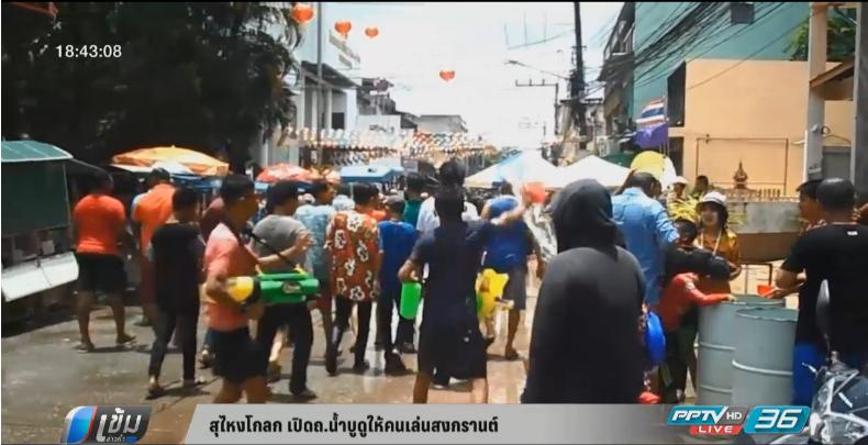 บรรยากาศสงกรานต์ 2560 ชุ่มฉ่ำทั่วไทย