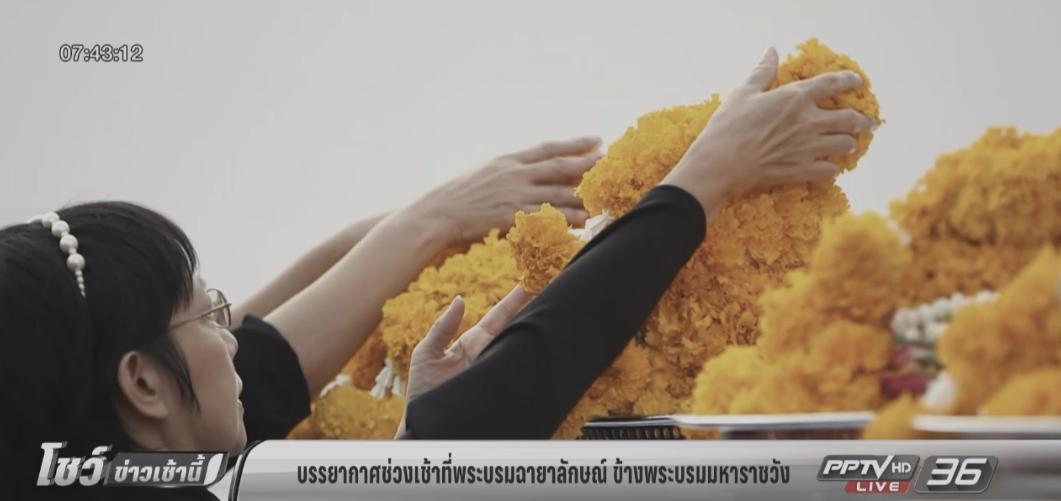 วันคล้ายวันสวรรคต 1 ปี ปชช. ถวายดอกไม้สด หน้าพระบรมฉายาลักษณ์ ร.9