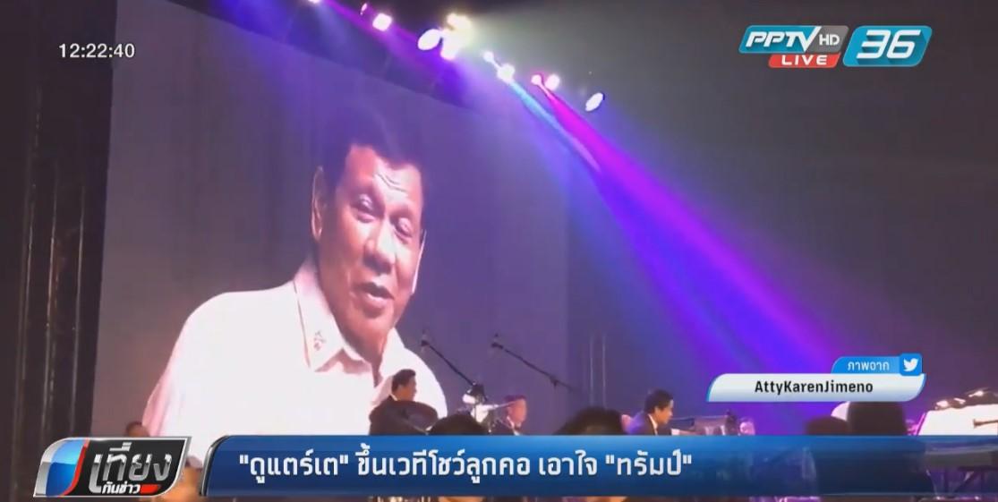 บรรดาผู้นำร่วมพิธีเปิดประชุมอาเซียนที่ฟิลิปปินส์