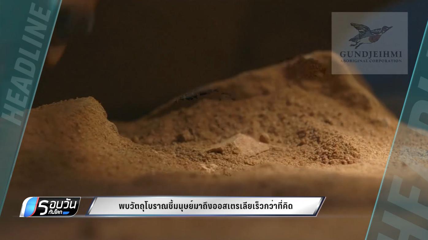 พบวัตถุโบราณชี้มนุษย์มาถึงออสเตรเลียเร็วกว่าที่คิด