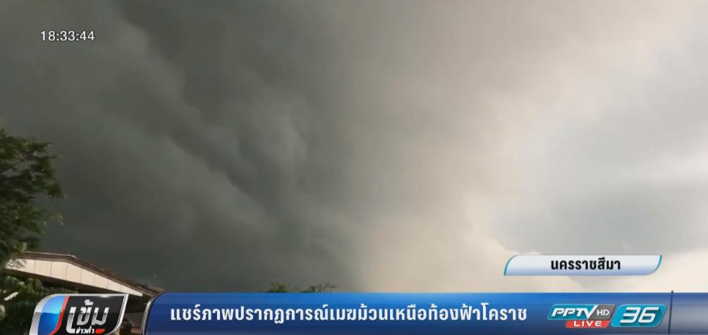 แชร์ภาพปรากฏการณ์เมฆม้วนเหนือท้องฟ้าโคราช