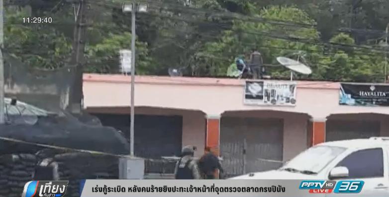 เร่งกู้ระเบิดหลังคนร้ายยิงปะทะเจ้าหน้าที่จุดตรวจตลาดกรงปินัง