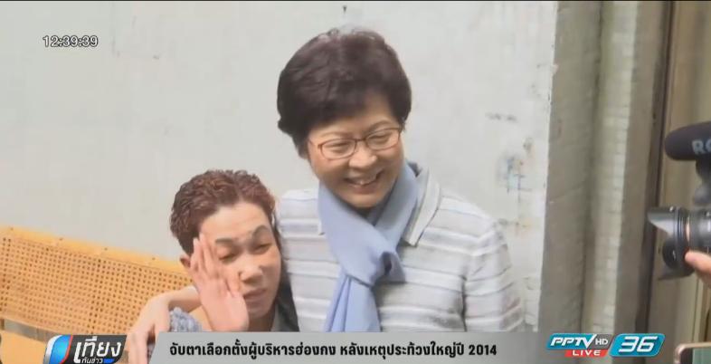 จับตาเลือกตั้งผู้บริหารฮ่องกงคนใหม่ หลังเหตุประท้วงใหญ่ปี 2014
