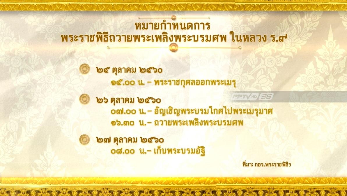 กำหนดการพระราชพิธีถวายพระเพลิงพระบรมศพฯ 25-29 ต.ค.60