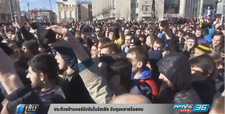 ประท้วงต้านคอรัปชั่นในรัสเซียจับกุมหลายร้อยคน