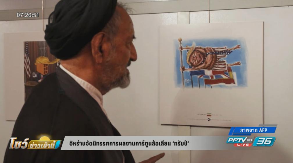 อิหร่านจัดนิทรรศการผลงานการ์ตูนล้อเลียน 'ทรัมป์'