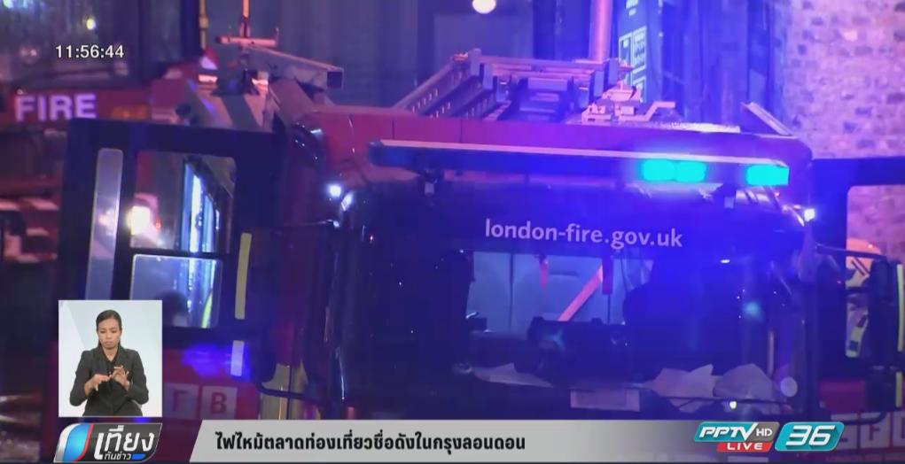 ไฟไหม้ตลาดท่องเที่ยวชื่อดังในกรุงลอนดอน