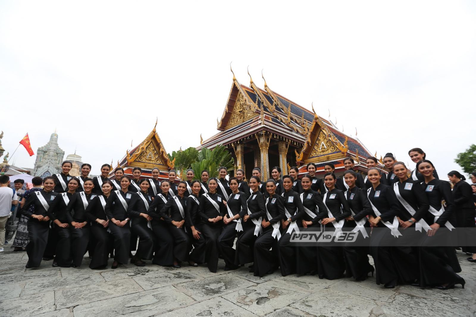 มิสยูนิเวิร์สไทยแลนด์ 2017 เข้ากราบถวายบังคมพระบรมศพ ร.9
