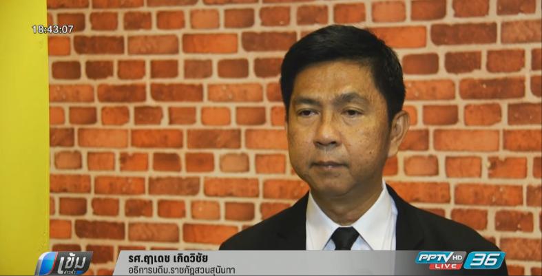 วงเสวนาชี้การศึกษาไทยถึงเวลาต้องปรับปรุง