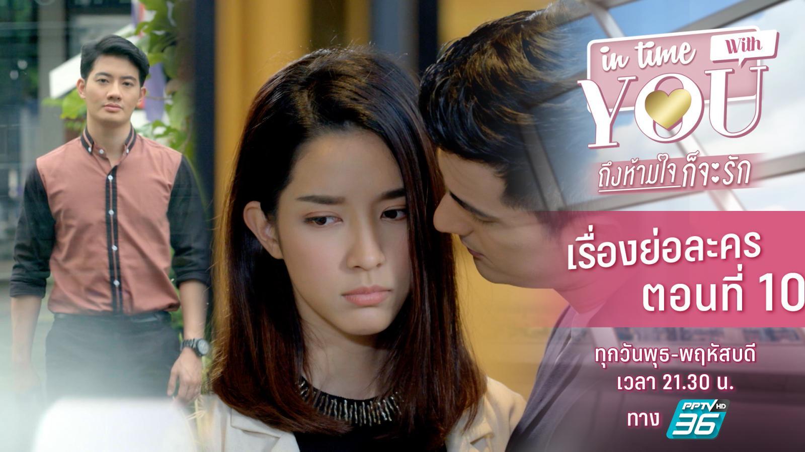 เรื่องย่อละคร IN TIME WITH YOU ถึงห้ามใจก็จะรัก ตอนที่ 10 | ออกอากาศ 22 เมษายน 2564