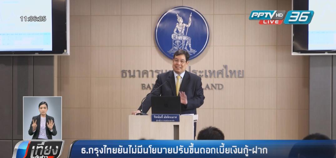 """""""กรุงไทย – กสิกร"""" ประกาศยังไม่ขึ้นดอกเบี้ยเงินกู้"""