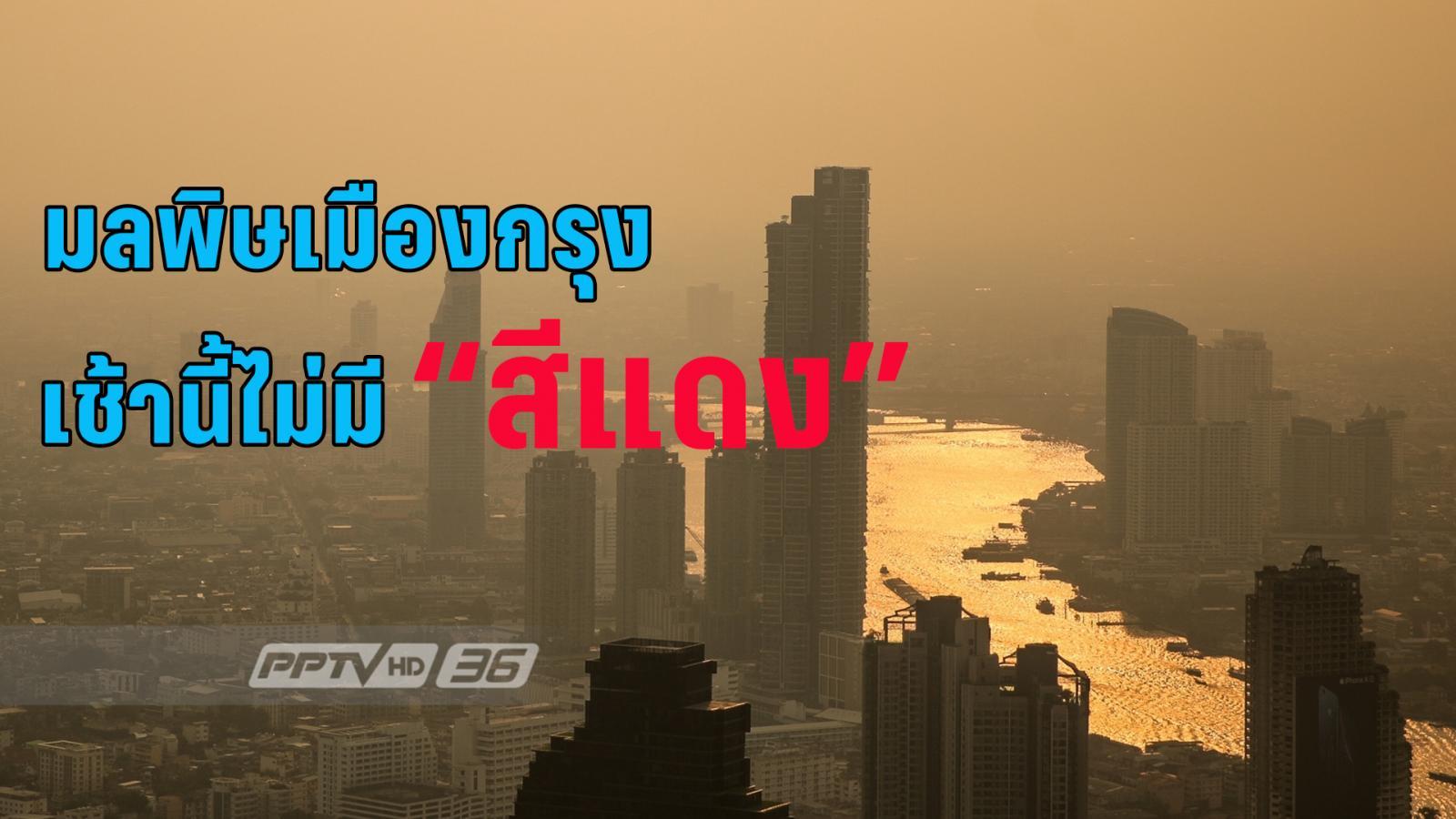 อากาศเมืองกรุงเริ่มดีขึ้น แต่ยังเกินค่ามาตรฐาน 8 พื้นที่