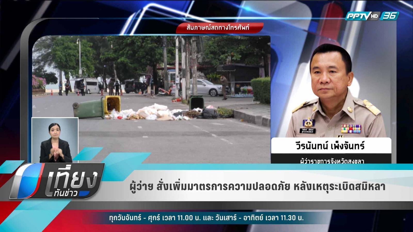 ผู้ว่าฯ สั่งเพิ่มมาตรการความปลอดภัย หลังเหตุระเบิดสมิหลา