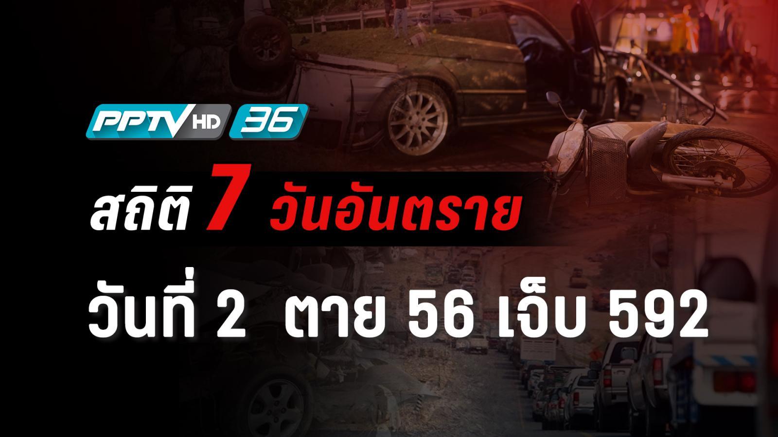 7 วันอันตราย  ล่วงเข้าวันที่ 2 ตาย 56 เจ็บ 592