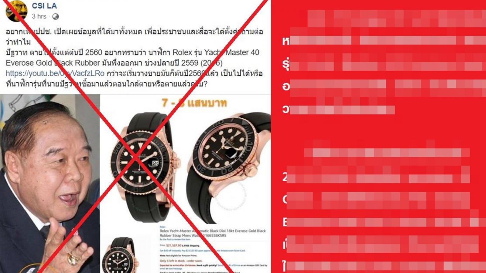 """""""กิตติธัช"""" โต้ข้อมูล CSI LA ระบุ นาฬิกา Rolex บนข้อมือ """"บิ๊กป้อม"""" วางขายปี 2558"""