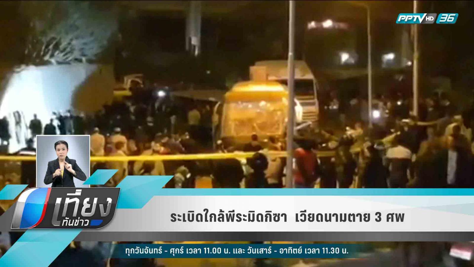 ระเบิดใกล้พีระมิดกิซา  เวียดนามตาย 3 ศพ