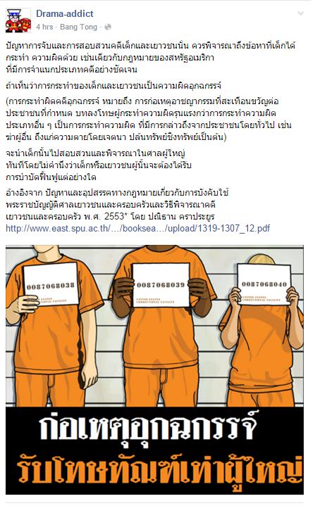 """จี้ลงโทษเยาวชน """"ก่อคดีอุกฉกรรจ์"""" รุนแรงเท่าผู้ใหญ่"""