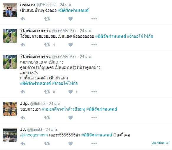 ชาวโซเชียลฟิน! ดันแฮชแท็ก #มิติรักผ่านเลนส์ ติด 1 ใน 10 ท็อปทวิตเตอร์