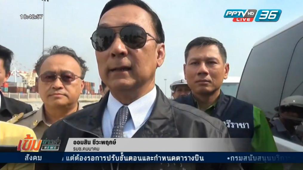 คมนาคมเตรียมเพิ่มมาตรการควบคุมเรือที่เข้ามาในน่านน้ำไทย หลังเรือท่องเที่ยวจีนล่ม