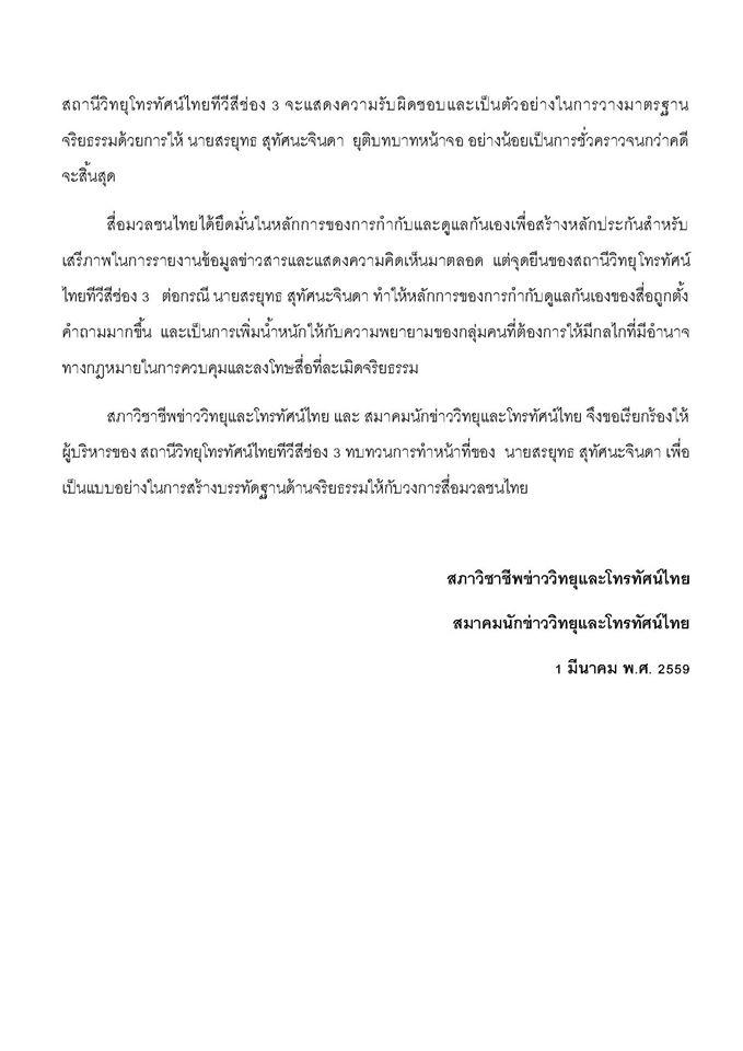 """สมาคมนักข่าววิทยุและโทรทัศน์ไทยร้องผู้บริหารช่อง 3 ทบทวนการทำหน้าที่ของ """"สรยุทธ"""""""
