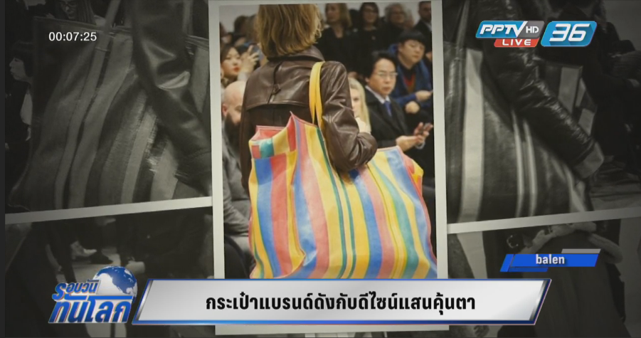 """โลกออนไลน์ฮือฮา! กระเป๋าแบรนด์ดัง """"Balenciaga"""" กับดีไซน์แสนคุ้นตา"""