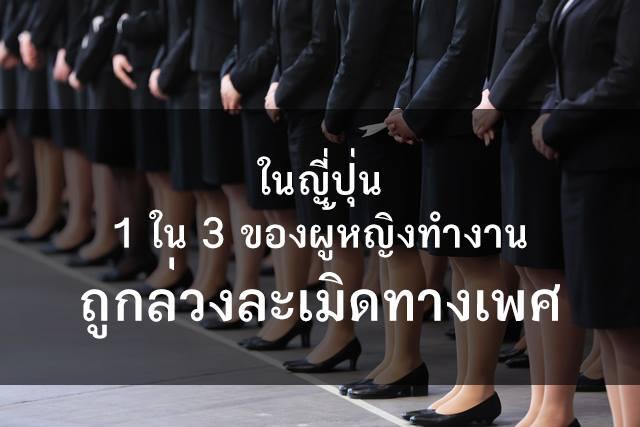 ในประเทศญี่ปุ่น 1 ใน 3 ของผู้หญิงทำงาน ถูกล่วงละเมิดทางเพศ