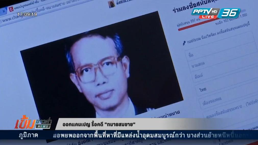 """ออกแคมเปญ รื้อคดี """"ทนายสมชาย"""" หายสาบสูญ (คลิป)"""