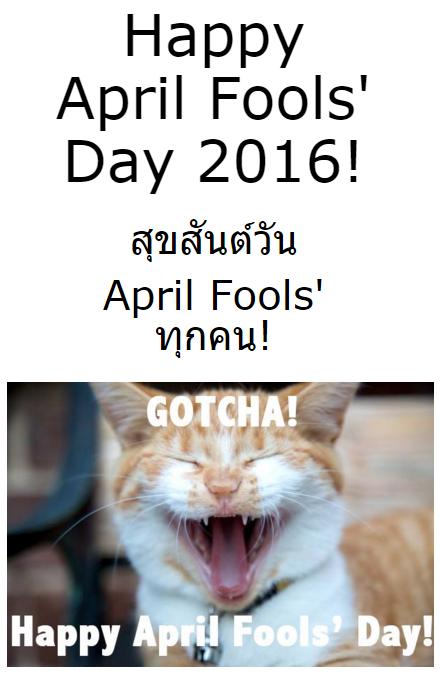 """1 เมษายน """"April Fool's Day"""" จะโกหกใครก็ได้ !!"""