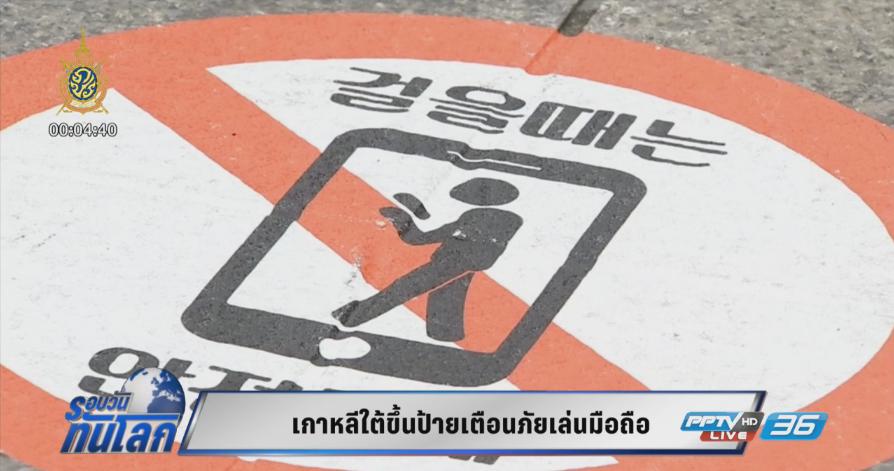 กรุงโซลขึ้นป้ายตามถนนเตือนภัยเล่นมือถือ หลังสถิติอุบัติเหตุเพิ่มเกือบ 3 เท่าตัว