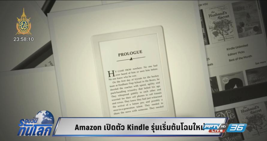 Amazon เปิดตัว Kindle รุ่นเริ่มต้นโฉมใหม่