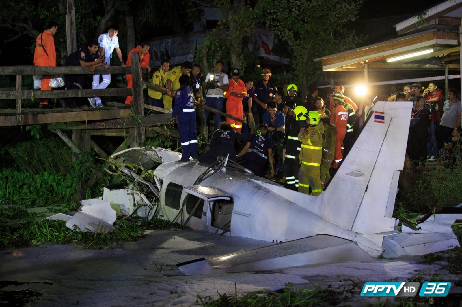 ผู้เชี่ยวชาญเร่งหาสาเหตุเครื่องบินเล็กตก จนท.เผยไม่มีกล่องดำ