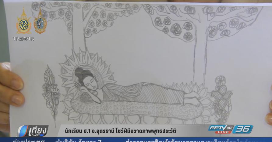 นักเรียน ป.1 จ.อุดรธานี โชว์ฝีมือวาดภาพพุทธประวัติ (คลิป)