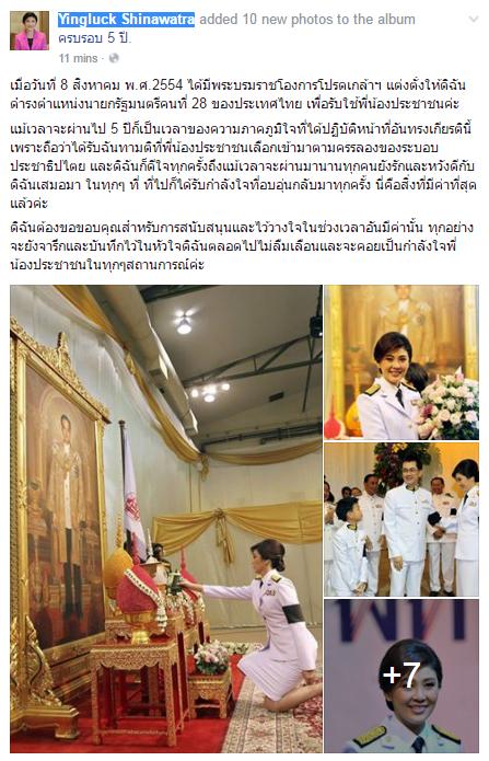 """ครบรอบ 5 ปี """"ยิ่งลักษณ์"""" อดีตนายกฯ คนที่ 28 ของไทย เผยภูมิใจที่มาจากประชาธิปไตย"""