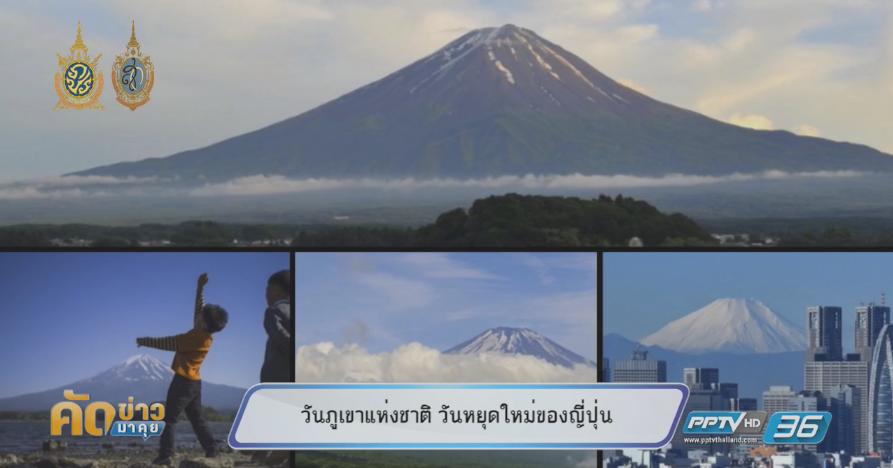 """""""วันภูเขาแห่งชาติ"""" วันหยุดใหม่ของญี่ปุ่น"""